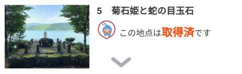 「BIWA-TEKU(ビワテク)」菊石姫と蛇の目玉石