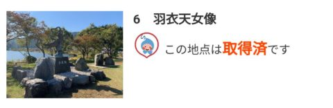 「BIWA-TEKU(ビワテク)」羽衣天女像
