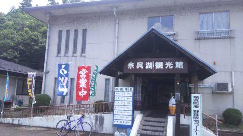 余呉湖 観光館