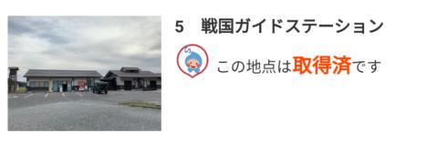 「BIWA-TEKU(ビワテク)」戦国ガイドステーション
