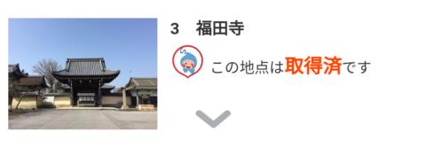 「BIWA-TEKU(ビワテク)」福田寺