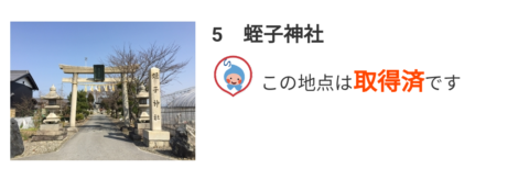 「BIWA-TEKU(ビワテク)」 蛭子神社