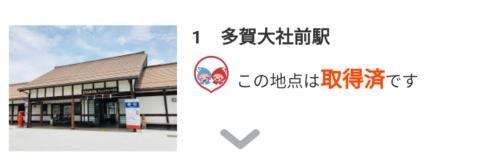 「BIWA-TEKU(ビワテク)」多賀大社前駅