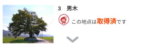 「BIWA-TEKU(ビワテク)」男木