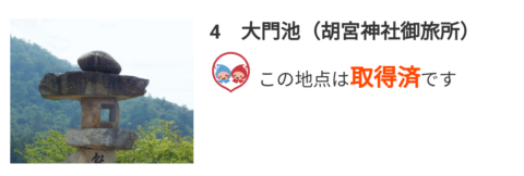 「BIWA-TEKU(ビワテク)」大門池(胡宮神社御旅所)