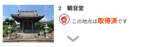 「BIWA-TEKU(ビワテク)」観音堂