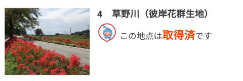 「BIWA-TEKU(ビワテク)」草野川(彼岸花群生地)