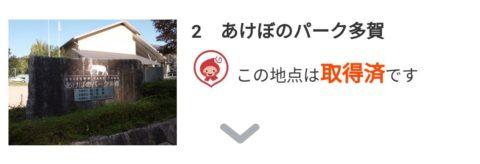 「BIWA-TEKU(ビワテク)」あけぼのパーク多賀