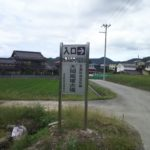 「BIWA-TEKU(ビワテク)」で「多賀町 アットホーム賞文化ゾーンコース」を歩いてみた