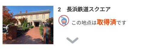「BIWA-TEKU(ビワテク)」長浜鉄道スクエア