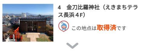 「BIWA-TEKU(ビワテク)」 金刀比羅神社(えきまちテラス長浜4F)