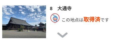 「BIWA-TEKU(ビワテク)」大通寺