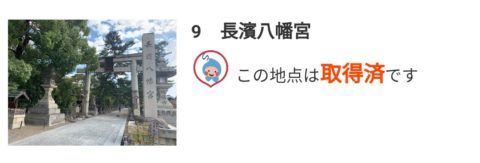「BIWA-TEKU(ビワテク)」長濱八幡宮