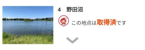 「BIWA-TEKU(ビワテク)」野田沼