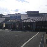 【旅】「道の駅 あいの土山」は車中泊に快適?