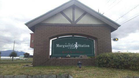 道の駅 東近江市あいとうマーガレットステーション