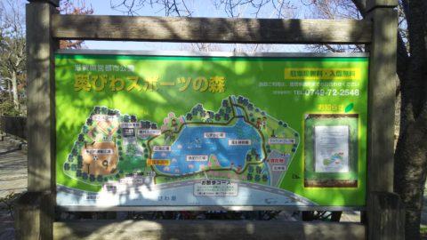 奥びわスポーツの森 マップ
