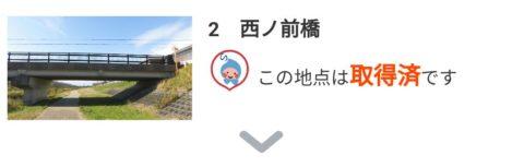 「BIWA-TEKU(ビワテク)」西ノ前橋
