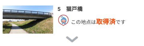 「BIWA-TEKU(ビワテク)」猫戸橋