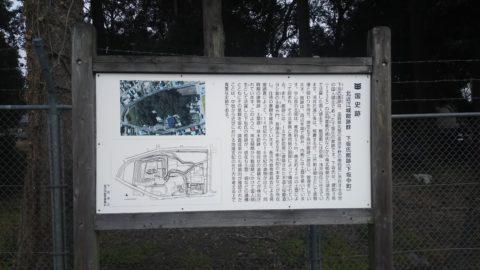 下坂氏館跡