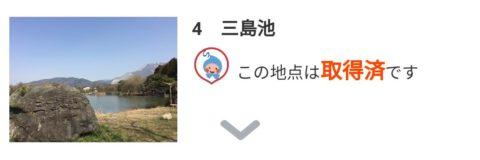 「BIWA-TEKU(ビワテク)」三島池
