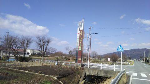 グリーンパーク山東案内看板前
