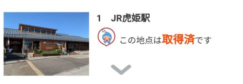 「BIWA-TEKU(ビワテク)」JR虎姫駅