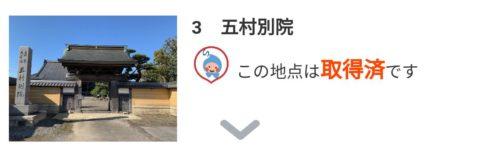 「BIWA-TEKU(ビワテク)」五村別院