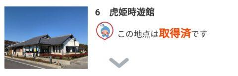 「BIWA-TEKU(ビワテク)」虎姫時遊館