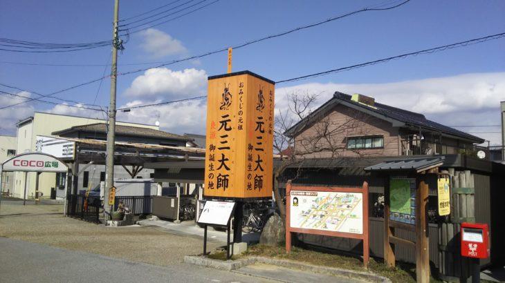 「BIWA-TEKU(ビワテク)」で「長浜市 「虎姫」元三大師生誕地コース」を歩いてみた