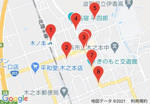 「BIWA-TEKU(ビワテク)」長浜市 「木之本」北国街道散策コース