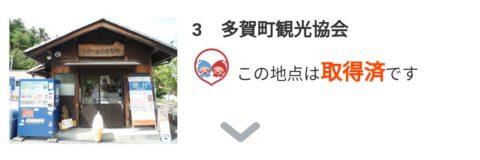 「BIWA-TEKU(ビワテク)」多賀町観光協会