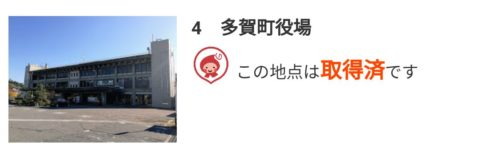 「BIWA-TEKU(ビワテク)」多賀町役場