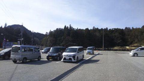多賀町観光協会駐車場