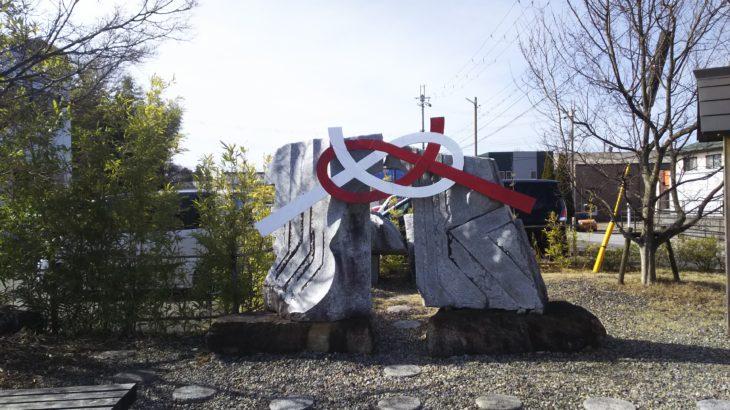 「BIWA-TEKU(ビワテク)」で「多賀町 もんぜん町散策コース」を歩いてみた