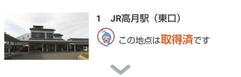 「BIWA-TEKU(ビワテク)」 JR高月駅(東口)