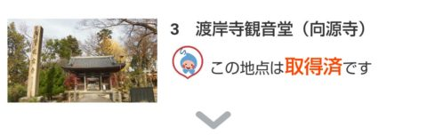 「BIWA-TEKU(ビワテク)」渡岸寺観音堂(向源寺)