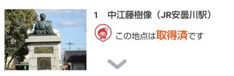 BIWA-TEKU(ビワテク)」中江藤樹像(JR安曇川駅)