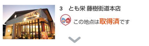 BIWA-TEKU(ビワテク)」 とも栄 藤樹街道本店