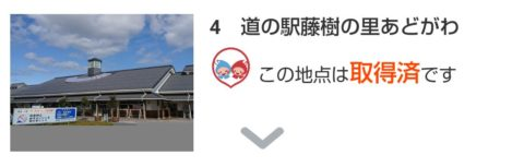 BIWA-TEKU(ビワテク)」 道の駅藤樹の里あどがわ