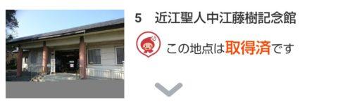 BIWA-TEKU(ビワテク)」 近江聖人中江藤樹記念館