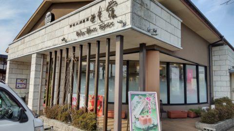 とも栄 藤樹街道本店