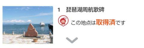BIWA-TEKU(ビワテク)」琵琶湖周航歌碑