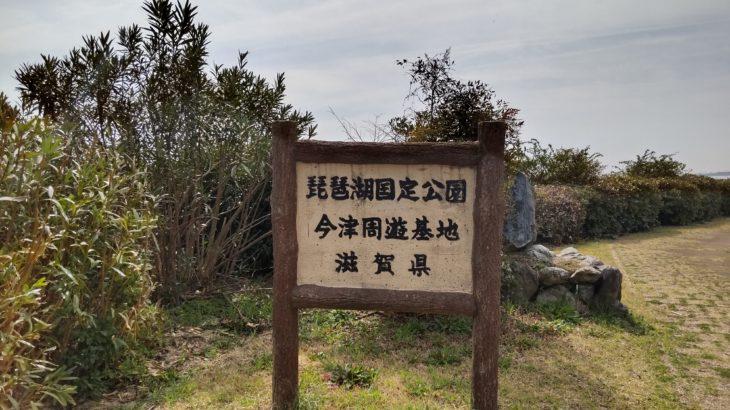 琵琶湖畔のデイキャンプ・休息にオススメの無料スポット「自然公園 今津周遊基地」