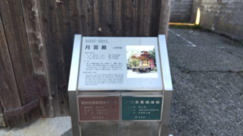 月宮殿(田町組)