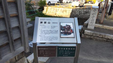 諫皷山(御堂前組)