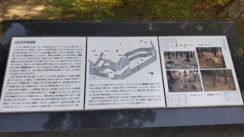 安土城跡 前田利家邸跡