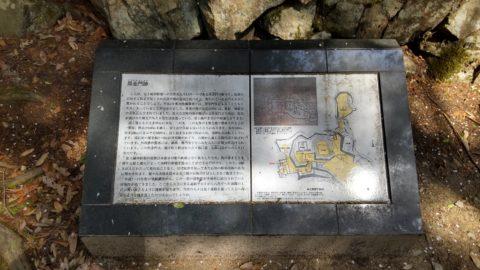 安土城跡 黒金門