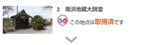 「BIWA-TEKU(ビワテク)」南浜地蔵大師堂