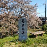 「若鮎の道」石碑